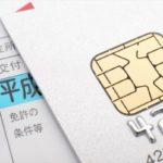 クレジットカード現金化で本人確認が必要になる2つの理由と注意点