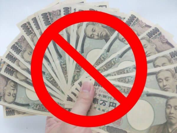 【元カード社員が教える】クレジットカード現金化の利用停止のリスクと対処法まとめ