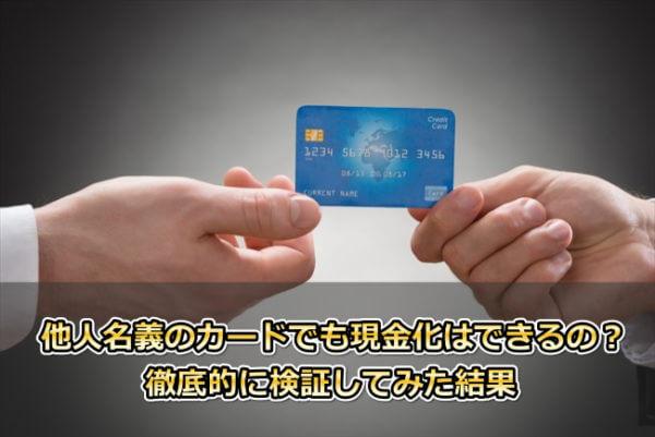 クレジットカード現金化は他人名義でも可能なのか検証