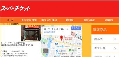 スーパーチケット小倉中央店