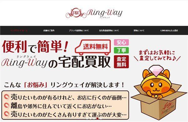 Ring-way