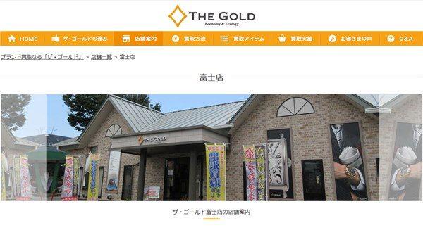 ザ・ゴールド 富士店