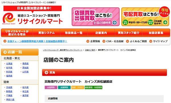 リサイクルマート カインズ浜松雄踏店