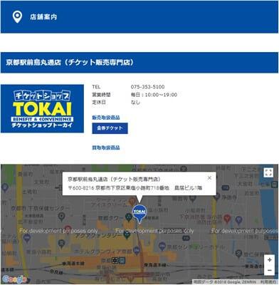 チケットショップトーカイ京都店