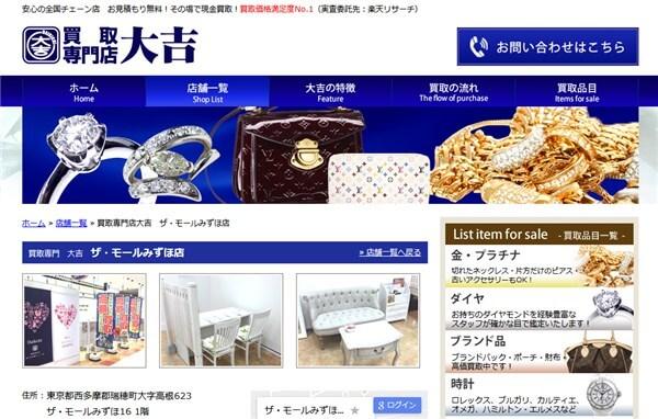 買取専門店「大吉」ザ・モール周南店
