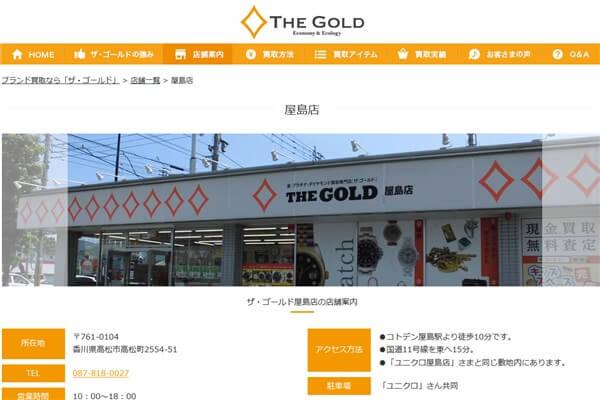 ザ・ゴールド(屋島店)