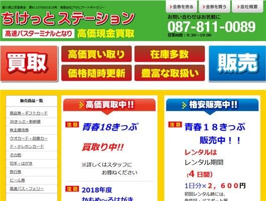 ジャパンギフトサービス(ゆめタウン高松店)