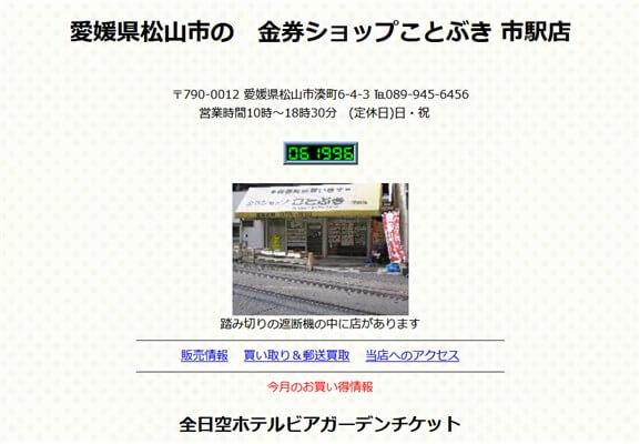 金券ショップことぶき(市駅店)