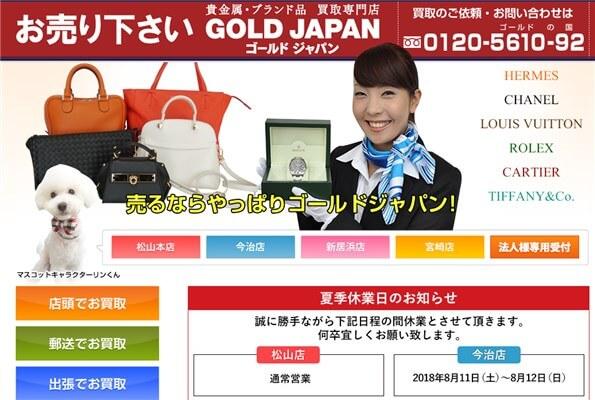 ゴールドジャパン今治店
