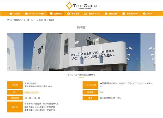 ザ・ゴールド 高岡店