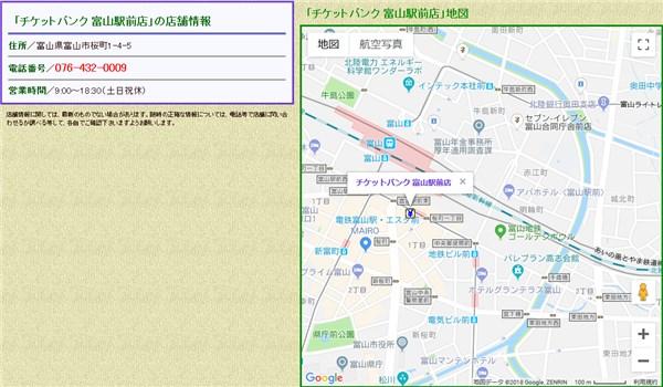 チケットバンク(富山駅前店)