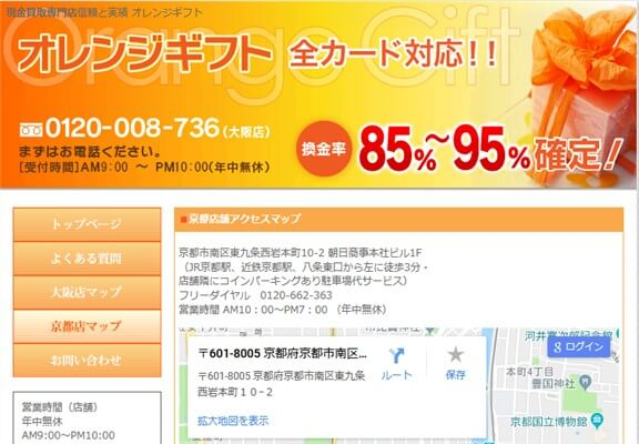 オレンジギフト京都店