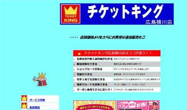 チケットキング広島横川店