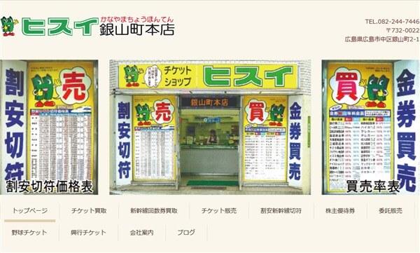 ヒスイ銀山町本店